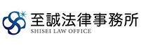 至誠法律事務所